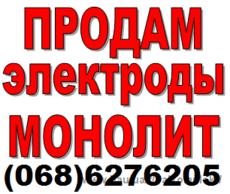 електроди Моноліт Рц