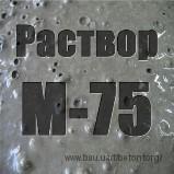 Раствор цементный М-75