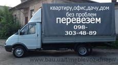 Грузоперевозки Днепропетровск