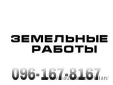 Земляні роботи в Киеві і київської області