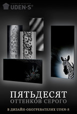50 оттенков серого в дизайнерских обогревателях UDEN-S — Уден-Украина