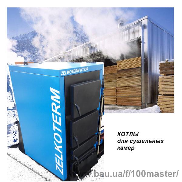 Поставка котла для організації сушильних камер для деревини