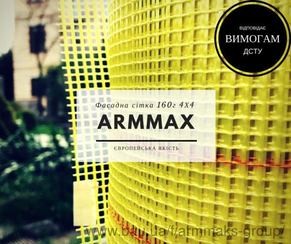 Вже в цьому році запускається завод Арммакс в Україні