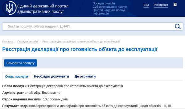 Декларацію про готовність об'єкту до експлуатації можна подати онлайн