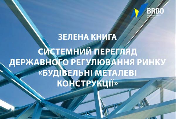 BRDO: Україна має великий потенціал зростання ринку будівельних металоконструкцій