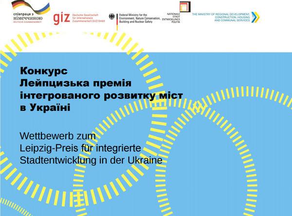 Розпочався конкурс «Лейпцизька премія інтегрованого розвитку міст-2017»