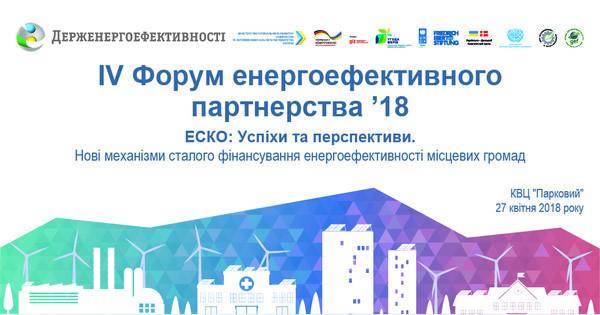 Анонс: 27 квітня відбудеться IV Форум енергоефективного партнерства 2018