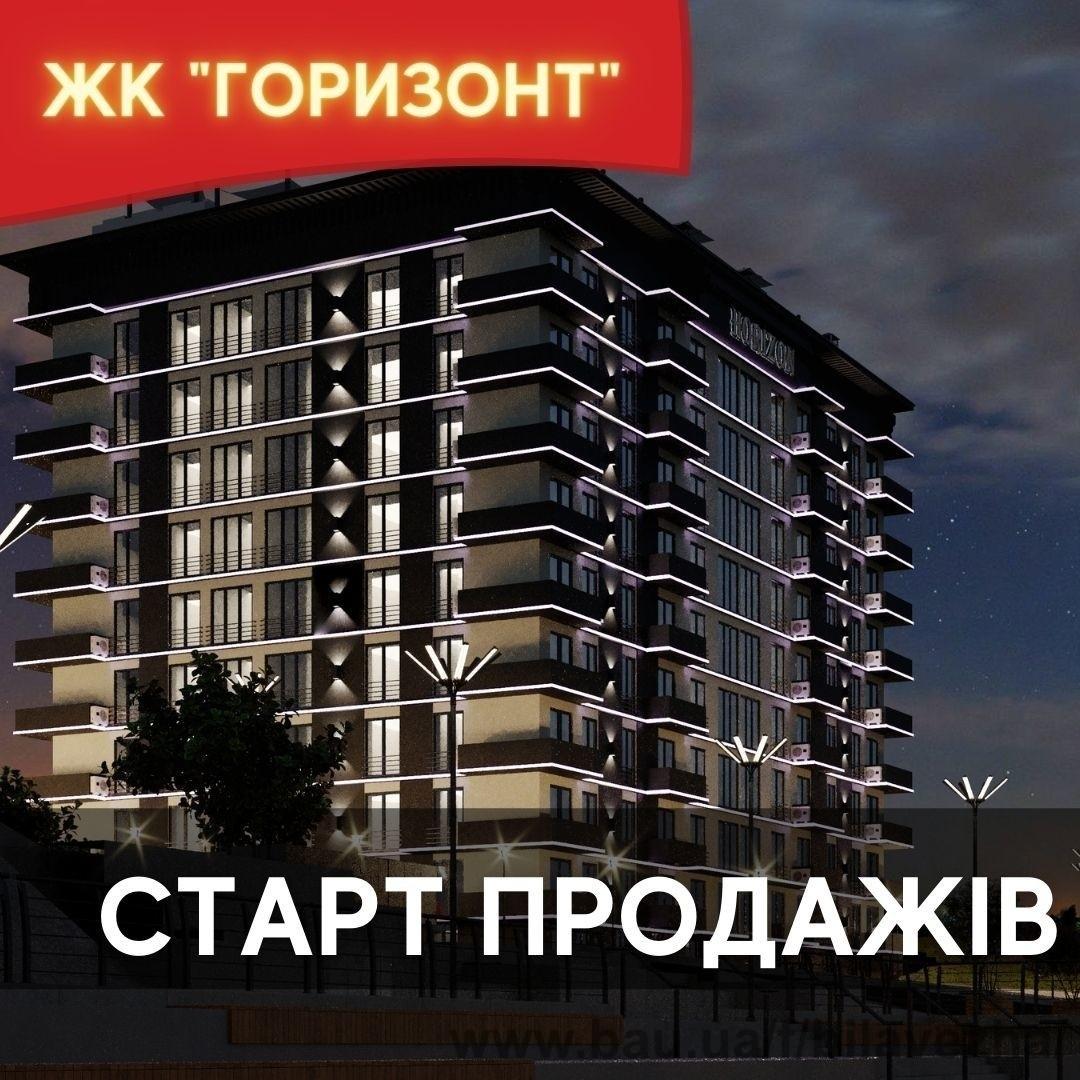 """Старт продажів нового ЖК """"Горизонт"""" у Білій Церкві"""