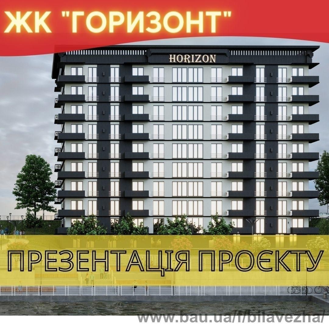 """Презентація ЖК """"Горизонт"""" нового проєкту Bila Vezha Group"""