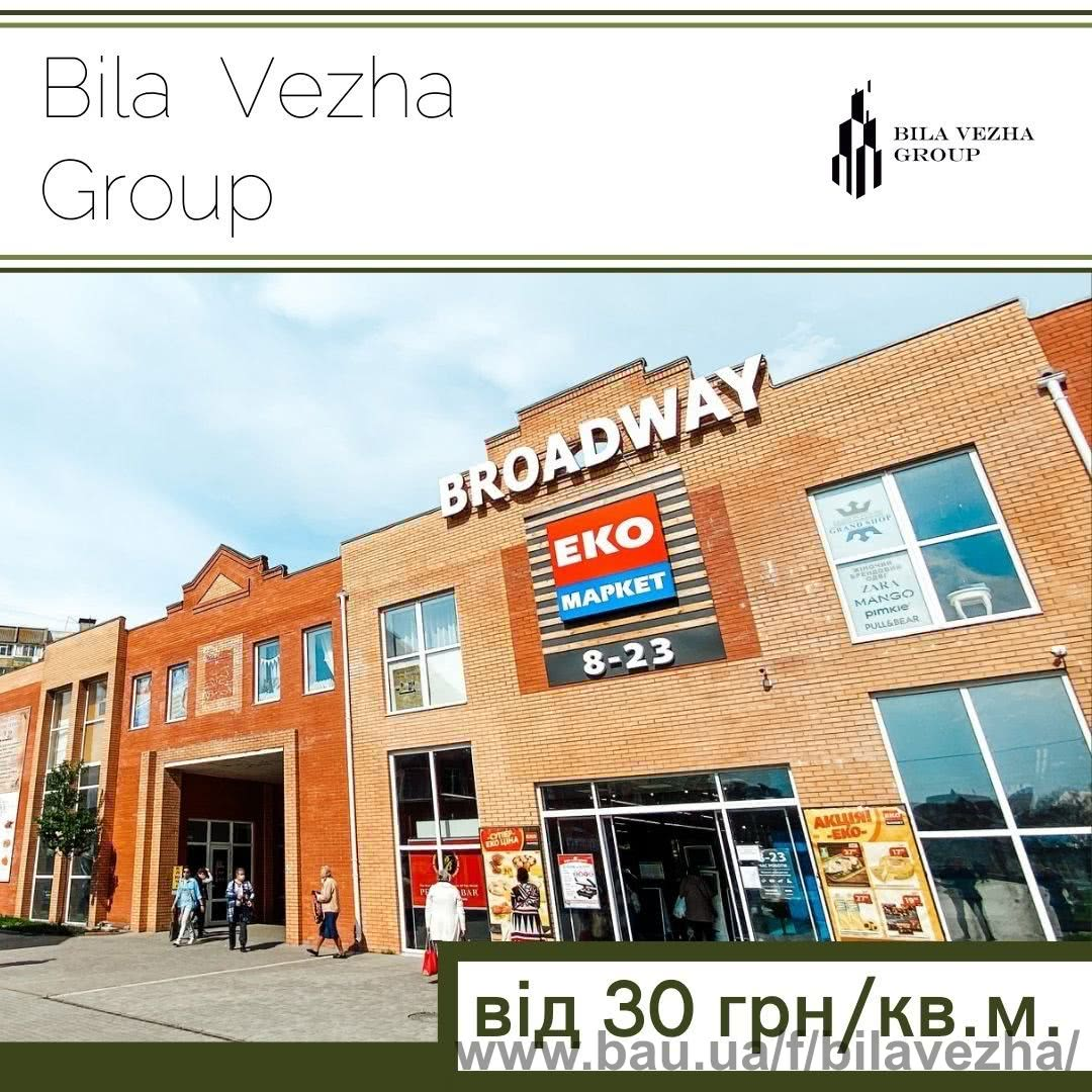 Акція підтримки бізнесменів-початківців від Bila Vezha Group. Версія 2:0