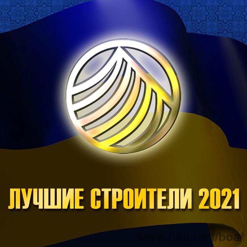 Компанії-Лауреати будівельної премії-2021