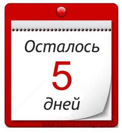 5-ть днів до кінця Акції на вікна та двері Rehau!