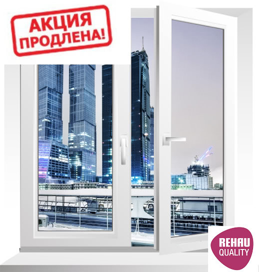 Акцію продовжено! Вікна Rehau за найнижчою ціною в році ще 2-ве тижні!