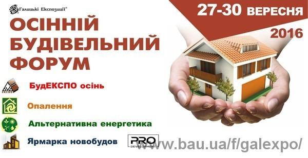 Вперше в рамках Осіннього Будівельного Форуму відбудеться «Ярмарка Новобудов»