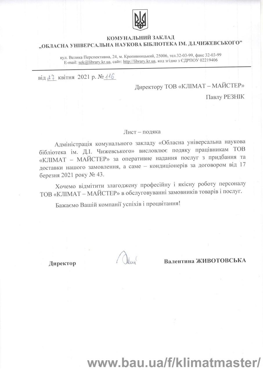 Наукова бібліотека ім. Д.І. Чижевського також рекомендує КЛІМАТ-МАЙСТЕР!