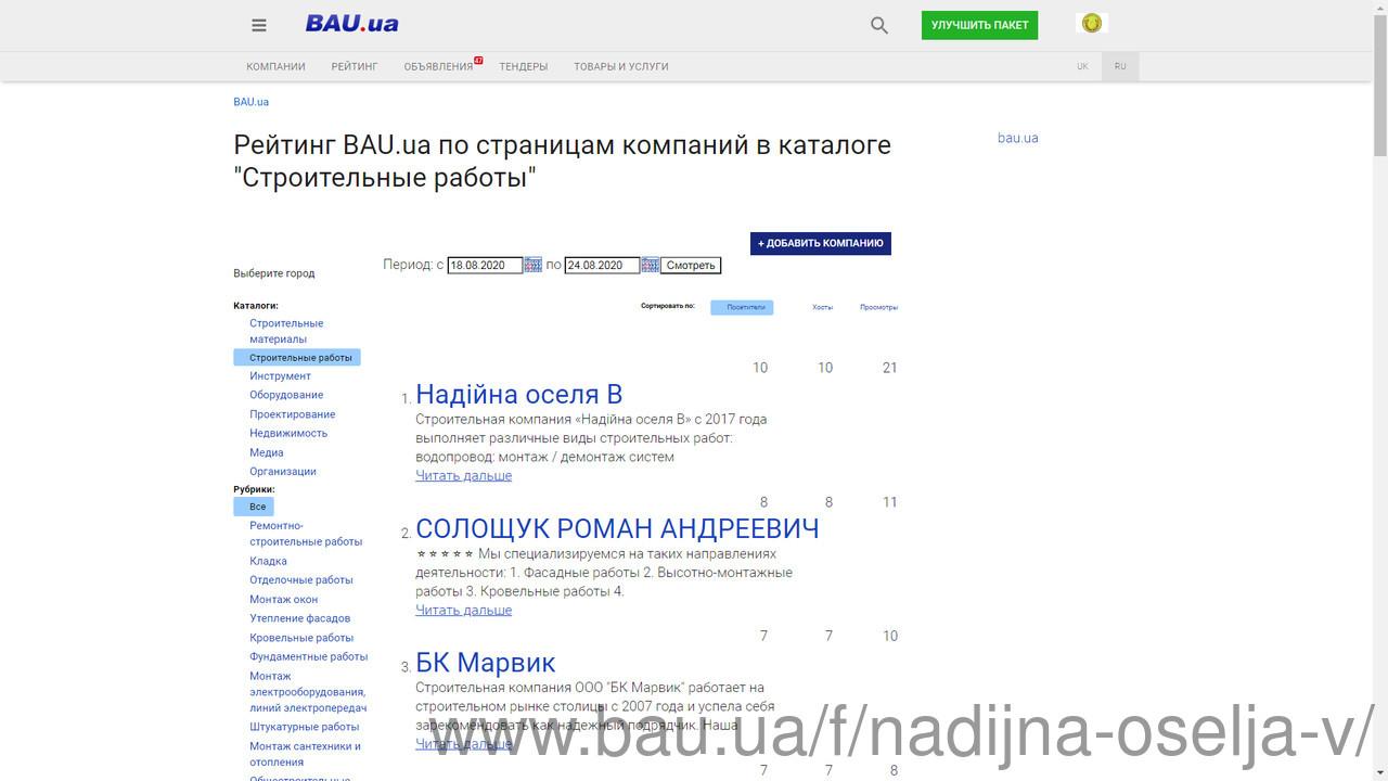 """""""Надійна оселя В"""" - перша на майданчику BAU.UA"""