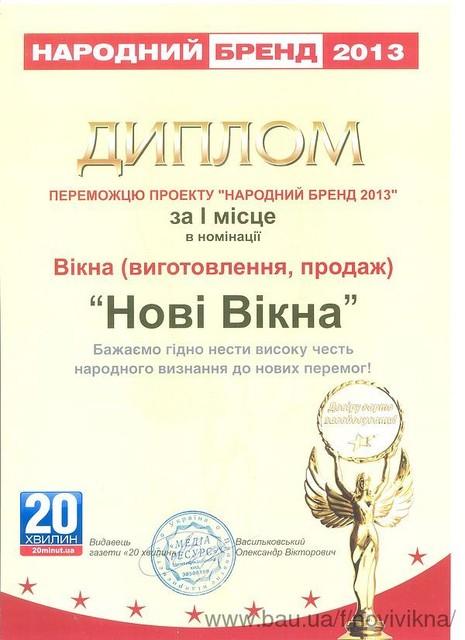 Компанія «Нові вікна» здобули перемогу в проекті «Народний бренд 2013»