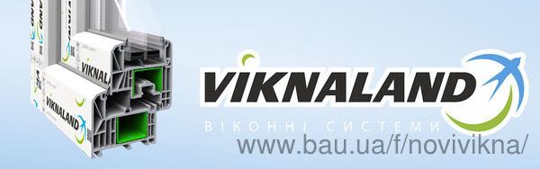 Viknaland 85Pro нова віконна профільна система