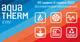 Aqua Therm Kyiv представить новітні розробки в галузі енергозбереження