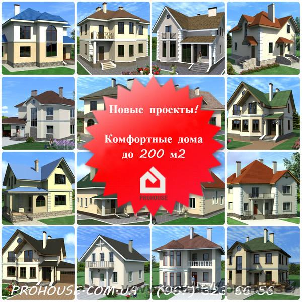 Нові проекти будинків і котеджів!