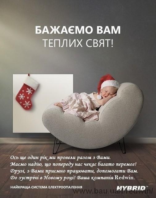 Зимові подарунки від Redwin