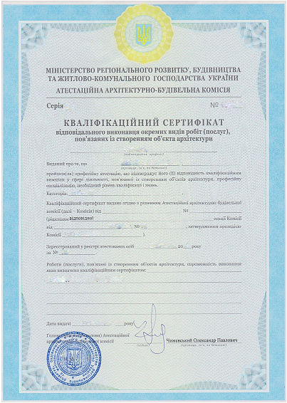19677 64 10906 skidki na kvalifikacionnye sertifikaty