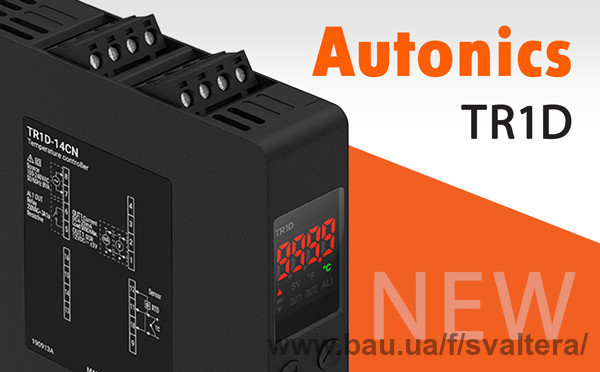 Нові компактні температурні ПІД-контролери з цифровим дисплеєм Autonics TR1D