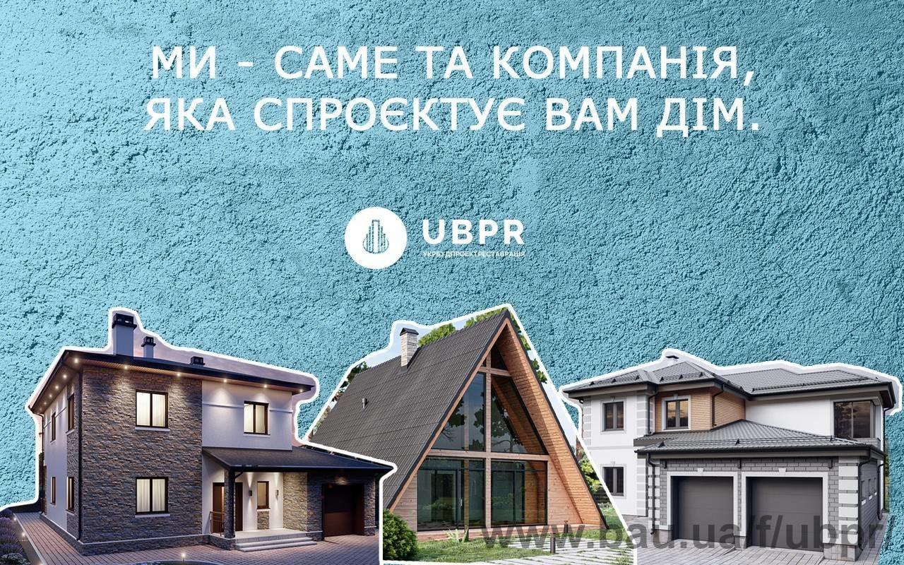Підбито підсумки роботи UBPR