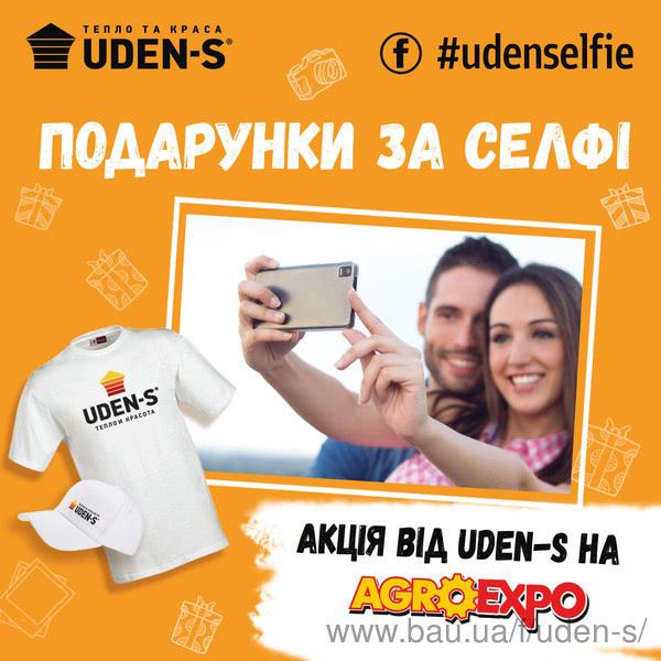 Відвідувачі AgroExpo-2017 зможуть взяти участь у конкурсі фото