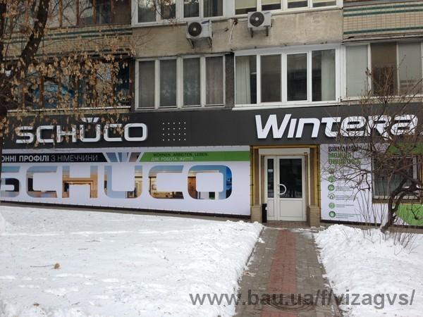 Відкриття представництва (салону) в м.Київ