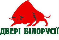 Двері Белорусії