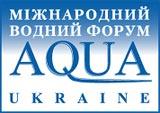 AQUA UKRAINE - 2013