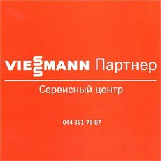 Сервис VIESSMANN Киев