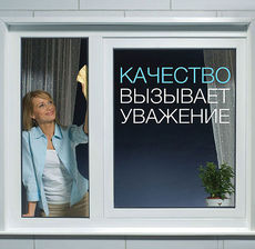 15% скидки на окна, балконы, лоджии REHAU. Борисполь, Киев, Киевская область. Купить окна Борисполь. Дешёвые качественные окна.
