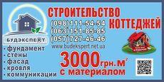 ООО Будэксперт-21