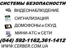 Охранные системы - видеонаблюдение, сигнализация, контроль доступа, Киев