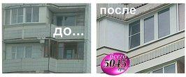 """Остекление балкона """"сапожок"""". остекление балкона серии п 44,."""