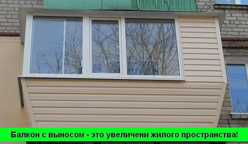 Вынос балкона кировоград, ремонт балкона, лоджия кировограде.