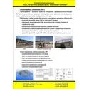 Проектування металевих конструкцій