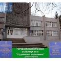 Студенческая поликлиника. ГОРОДСКАЯ КЛИНИЧЕСКАЯ БОЛЬНИЦА № 18